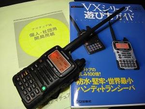 My New Rig VX-7