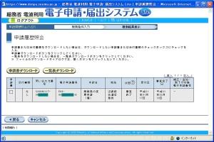 総務省 電波利用 電子申請・届出システム Lite