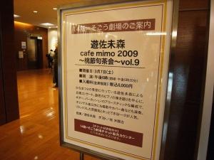 遊佐未森 cafe mimo 2009 大阪